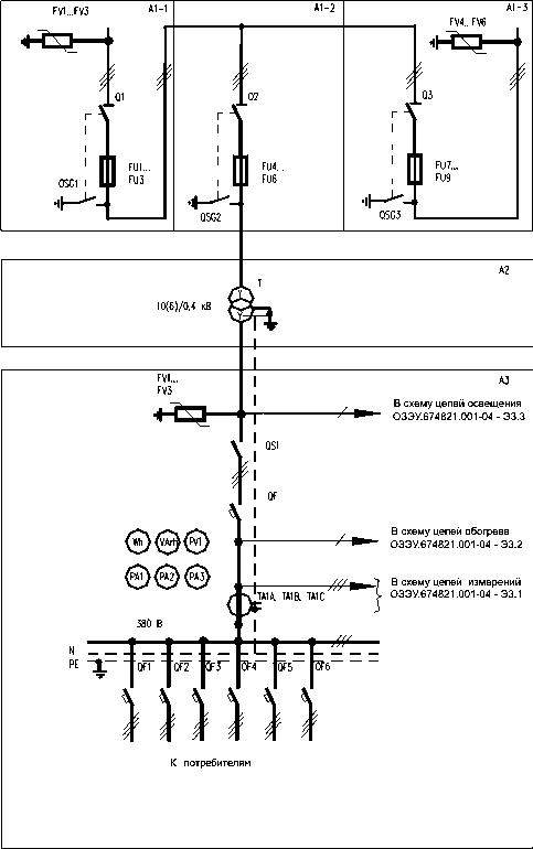 Принципиальная электрическая схема проходного.
