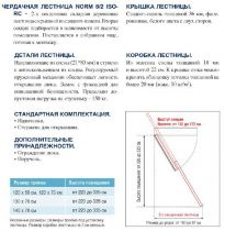 Лестница чердачная Roto Norm 8/2 ISO-RC