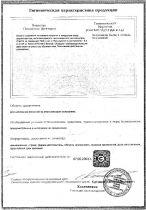 по результатам испытаний материалов немецкой фирмы UZIN