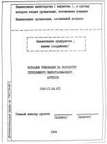 МР 21.03-96