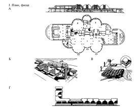 Проектирование общественно-транспортных центров