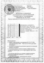 Eltfoil 110 D подкровельная армированная микроперфорированная пленка