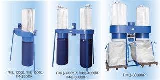 Аппараты для улавливания мелкодисперсной пыли и стружки (ПФЦ)