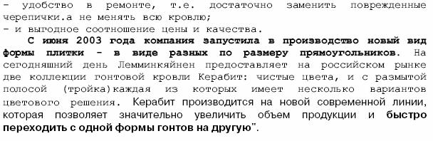 Черепица битумная Lemminkainen Kerabit