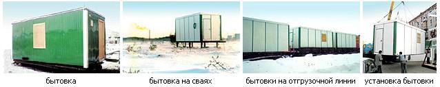 Бытовки передвижные, металлические (вагон-бытовки)